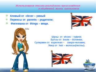 Использование лексики английского происхождения в обыденной жизни школьников