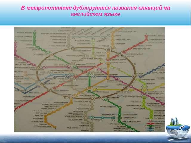В метрополитене дублируются названия станций на английском языке