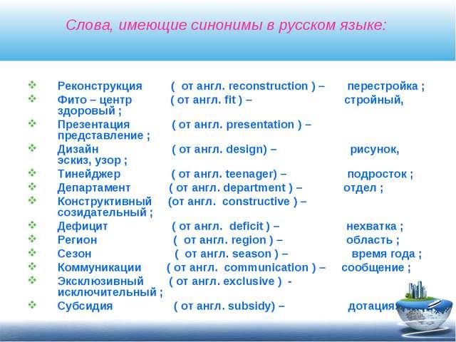 Слова, имеющие синонимы в русском языке: Реконструкция ( от англ. reconstruct...