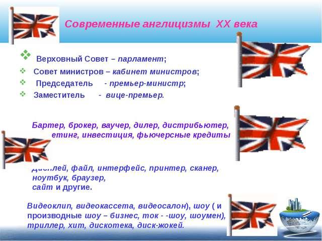 Современные англицизмы ХХ века Верховный Совет – парламент; Совет министров –...