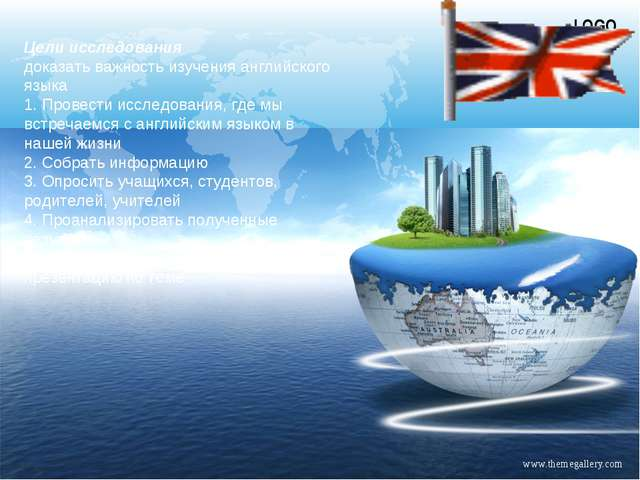 Цели исследования доказать важность изучения английского языка 1. Провести ис...