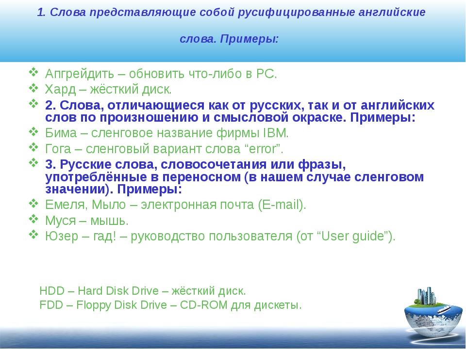 1. Слова представляющие собой русифицированные английские слова. Примеры: Ап...