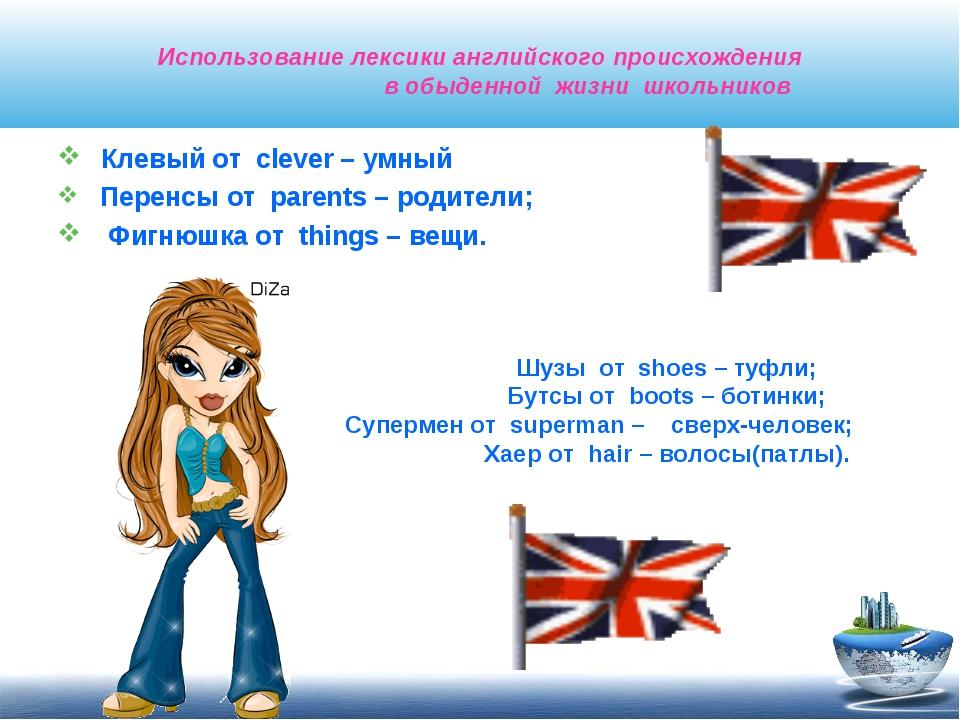 Использование лексики английского происхождения в обыденной жизни школьников...