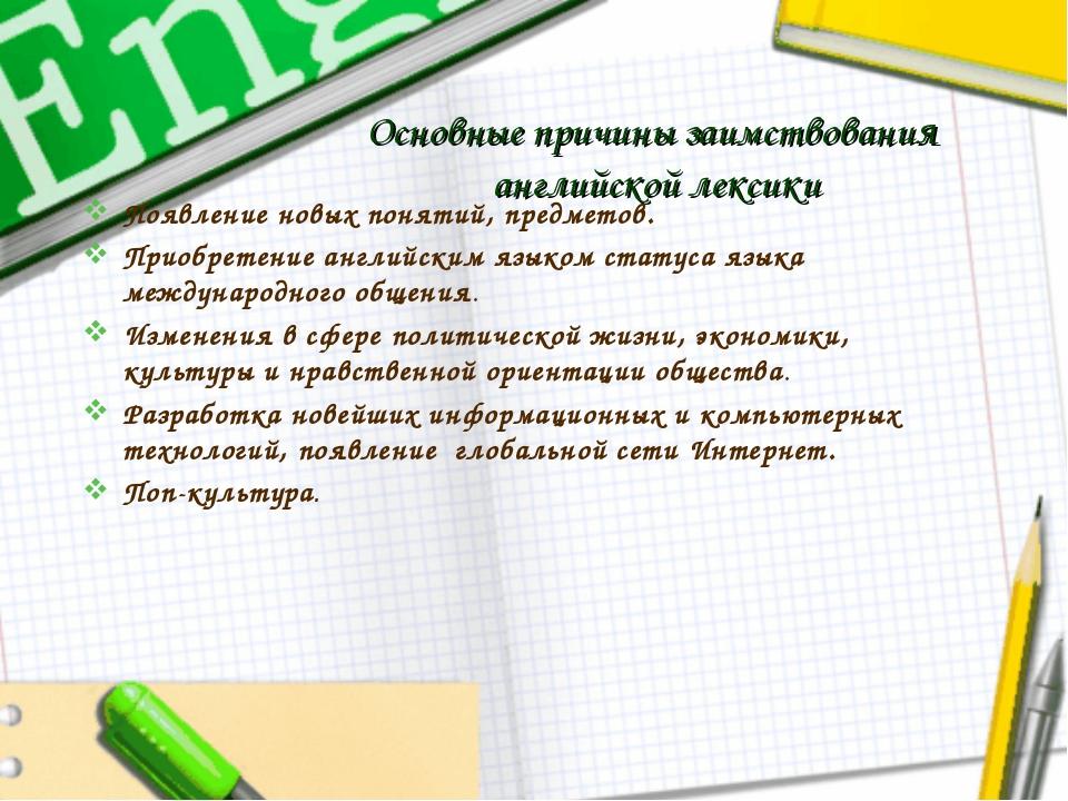 Основные причины заимствования английской лексики Появление новых понятий, пр...