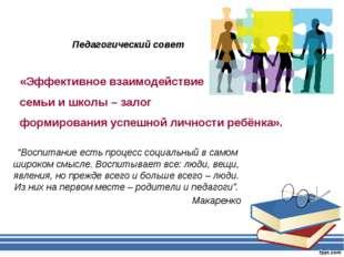 Педагогический совет «Эффективное взаимодействие семьи и школы – залог форми