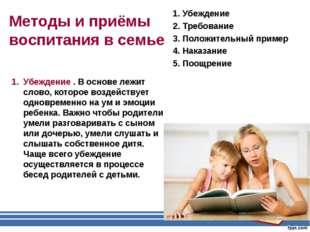 Методы и приёмы воспитания в семье 1. Убеждение 2. Требование 3. Положительны