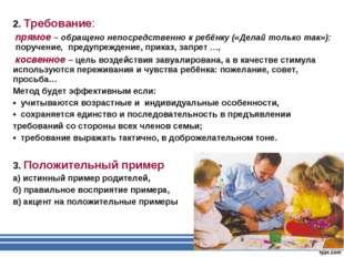2. Требование: прямое – обращено непосредственно к ребёнку («Делай только так