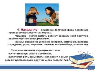 4. Наказание – осуждение действий, форм поведения, противоречащих принятым н