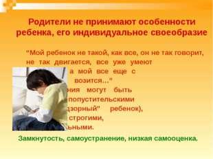 Родители не принимают особенности ребенка, его индивидуальное своеобразие