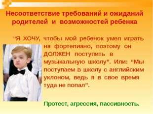 """Несоответствие требований и ожиданий родителей и возможностей ребенка   """"Я"""