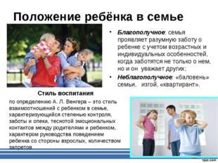 Положение ребёнка в семье Стиль воспитания по определению А. Л. Венгера – это