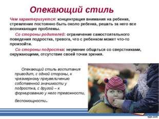 Опекающий стиль Чем характеризуется: концентрация внимания на ребенке, стремл