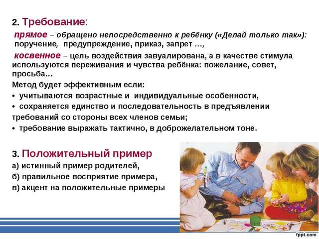 2. Требование: прямое – обращено непосредственно к ребёнку («Делай только так...