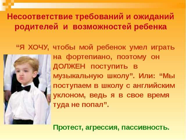 """Несоответствие требований и ожиданий родителей и возможностей ребенка   """"Я..."""