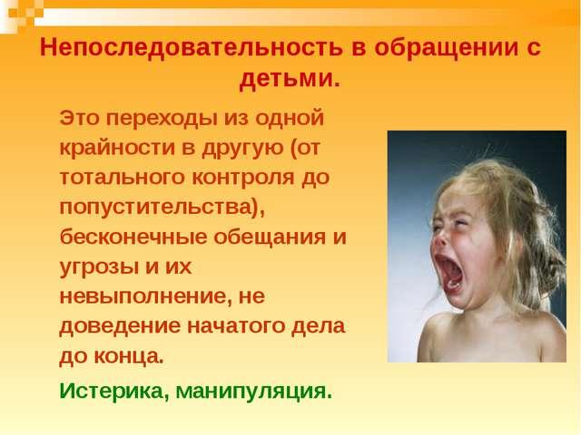 Непоследовательность в обращении с детьми. Это переходы из одной крайности в...