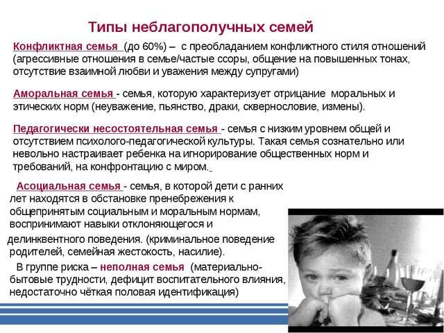 Типы неблагополучных семей Асоциальная семья - семья, в которой дети с ранних...