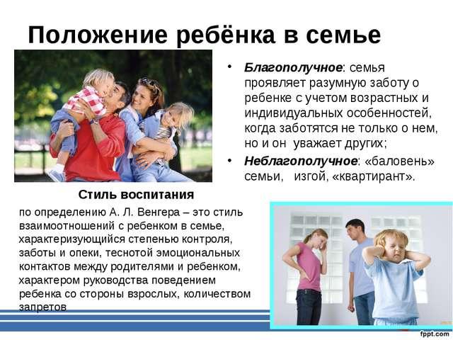 Положение ребёнка в семье Стиль воспитания по определению А. Л. Венгера – это...