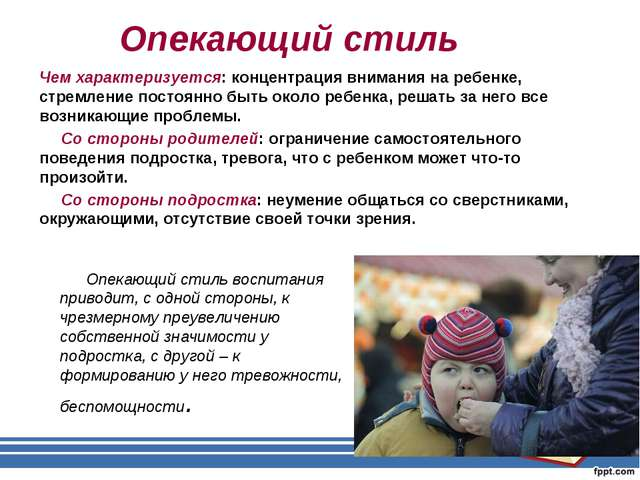 Опекающий стиль Чем характеризуется: концентрация внимания на ребенке, стремл...