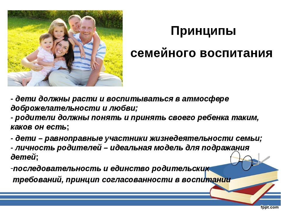 Принципы семейного воспитания - дети должны расти и воспитываться в атмосфер...