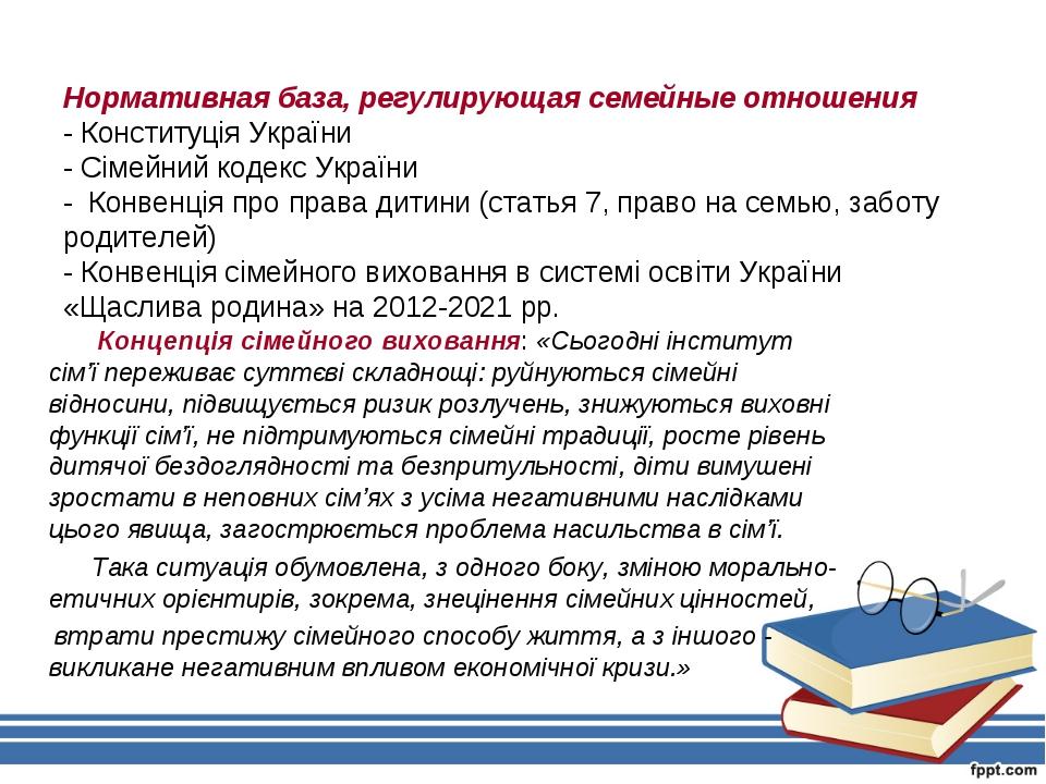 Нормативная база, регулирующая семейные отношения - Конституція України - Сі...