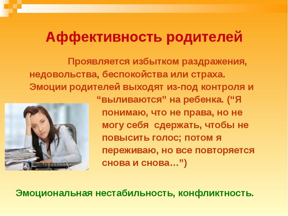 Аффективность родителей Проявляется избытком раздражения, недовольства, бе...