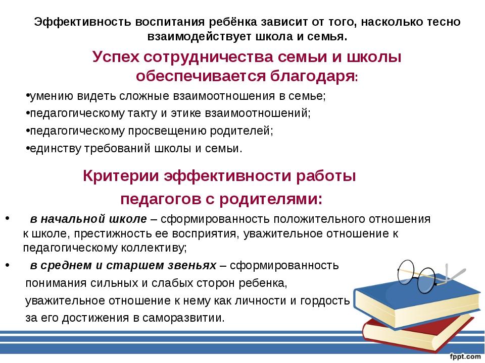 Критерии эффективности работы педагогов с родителями: в начальной школе – с...