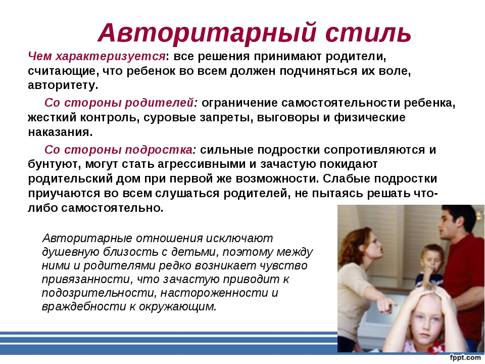 Авторитарный стиль Чем характеризуется: все решения принимают родители, счита...
