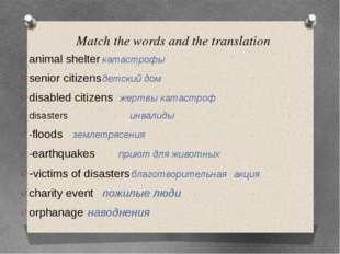 Match the words and the translation animal shelterкатастрофы senior citize