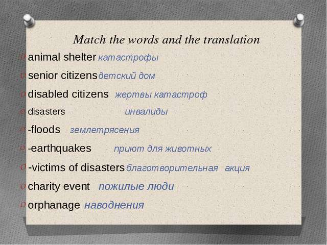 Match the words and the translation animal shelter			катастрофы senior citize...