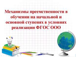 9 ноября 2011 г. Координационный совет Якутск Механизмы преемственности в обу