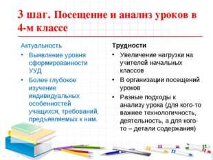 3 шаг. Посещение и анализ уроков в 4-м классе Актуальность Выявление уровня с