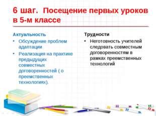 6 шаг. Посещение первых уроков в 5-м классе Актуальность Обсуждение проблем а