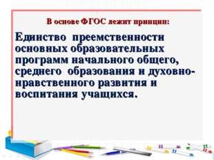 В основе ФГОС лежит принцип: Единство преемственности основных образовательн