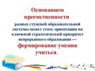 1. Требования к результатам Основанием преемственности разных ступеней образо