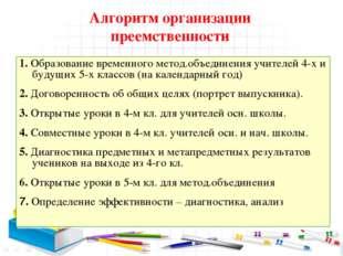 Алгоритм организации преемственности 1. Образование временного метод.объедине