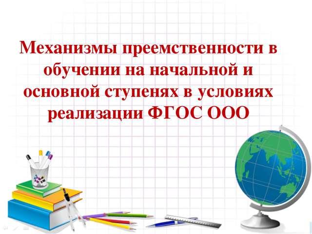 9 ноября 2011 г. Координационный совет Якутск Механизмы преемственности в обу...