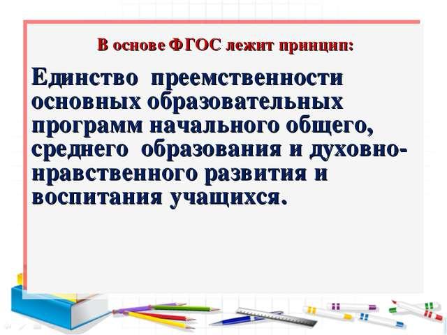В основе ФГОС лежит принцип: Единство преемственности основных образовательн...