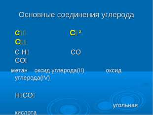 Основные соединения углерода С⁻⁴ С⁺² С⁺⁴ С H₄ CO CO₂ метан оксид углерода(II)