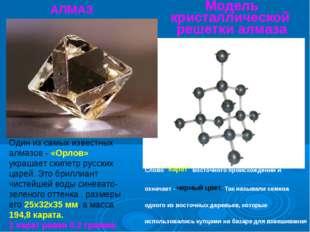 Модель кристаллической решетки алмаза АЛМАЗ Один из самых известных алмазов -