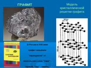 ГРАФИТ Модель кристаллической решетки графита В России в XVII веке графит наз