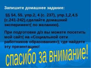 Запишите домашнее задание: §§ 54, 55, упр.2, 4 (с. 237), упр.1,2,4,5 (с.241-2