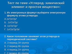 Тест по теме «Углерод- химический элемент и простое вещество»: 1. Из электрон
