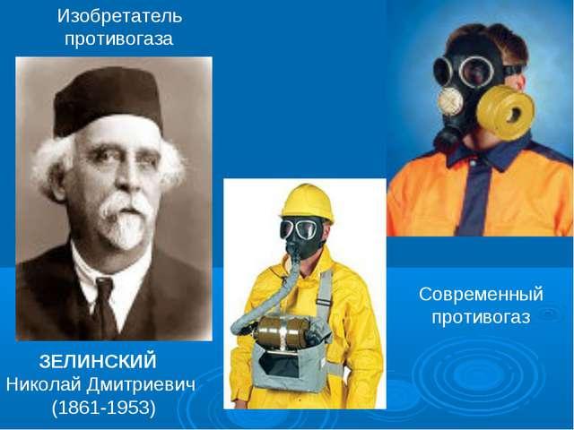 ЗЕЛИНСКИЙ Николай Дмитриевич (1861-1953) Современный противогаз Изобретатель...