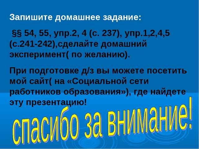 Запишите домашнее задание: §§ 54, 55, упр.2, 4 (с. 237), упр.1,2,4,5 (с.241-2...