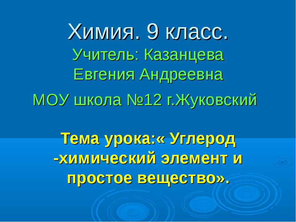 Химия. 9 класс. Учитель: Казанцева Евгения Андреевна МОУ школа №12 г.Жуковски...