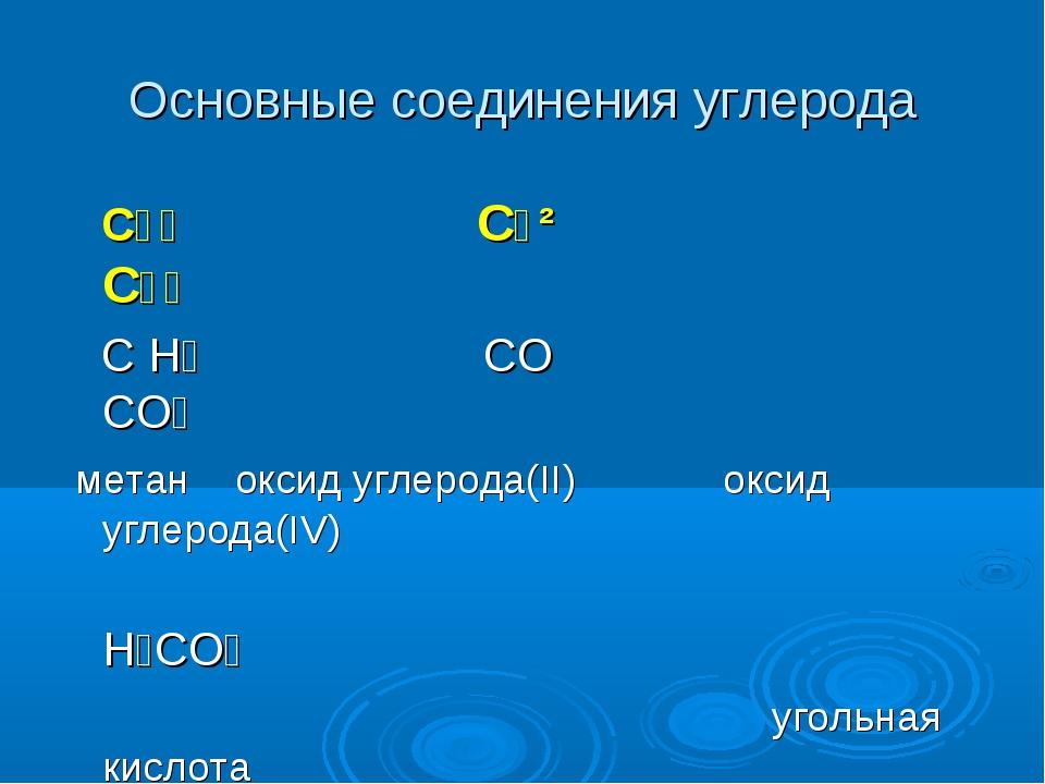 Основные соединения углерода С⁻⁴ С⁺² С⁺⁴ С H₄ CO CO₂ метан оксид углерода(II)...