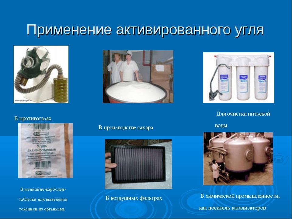 Применение активированного угля В противогазах В производстве сахара Для очис...