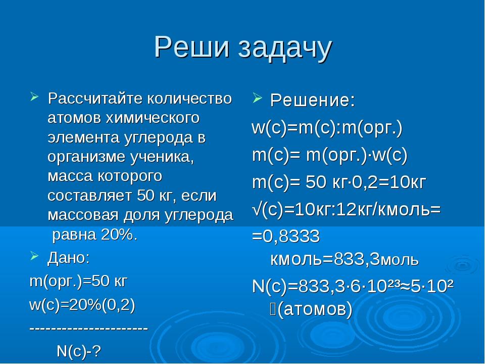 Реши задачу Рассчитайте количество атомов химического элемента углерода в орг...
