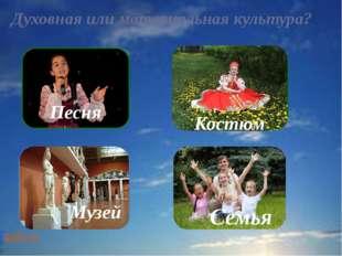 духовная Песня материальная Музей материальная Костюм духовная Семья Духовная