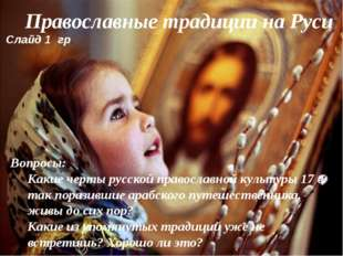 Слайд 1 гр. Православные традиции на Руси Вопросы: Какие черты русской правос